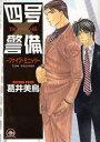 四号×警備—ファイブ・ミニッツ— (GUSH COMICS) (コミックス) / 葛井美鳥/著