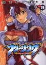 フリージング 9 (ヴァルキリーコミックス)[本/雑誌] (コミックス) / 林達永 金光鉉