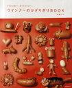 ウインナーのかざりぎりBOOK (アスペクトムック) (単行本・ムック) / 伊藤ハム/著