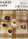 mama's cafe (ママズ・カフェ) 18 (私のカントリー別冊) (単行本・ムック) / 主婦と生活社