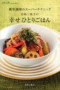 若林三弥子の幸せひとりごはん 簡単調理のスーパーテクニック (boa mesa pequena) (単行本・ムック) / 若林三弥子