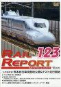 DVDRAILREPORT123[本/雑誌](鉄道ビデオマガジン)(DVD)/ビコム