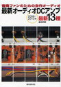 最新オーディオDCアンプ 音楽ファンのための自作オーディオ 2008〜2010年 最新13種 (単行本・ムック) / 金田明彦