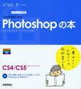 これからはじめるPhotoshopの本 (デザインの学校)[本/雑誌] (単行本・ムック) / 宮川千春/著 木俣カイ/著 ロクナナワークショップ/監修