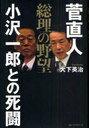 菅直人 総理の野望 小沢一郎との死闘 (単行本・ムック) / 大木 英治 著