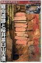 【選択可!】纒向遺跡と桜井茶臼山古墳 奈良の古代文化 1 (単行本?ムック) / 奈良の古代文化研究会/編