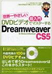 DVDビデオでマスターするDreamweaver CS5 世界一やさしい超入門 for Windows & Macintosh[本/雑誌] (単行本・ムック) / ウォンツ/著
