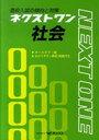 ネクストワン 社会 改訂版 高校入試の傾向と対策 (単行本・ムック) / オックス