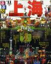 るるぶ上海 '11 (るるぶ情報版 A5 Asia)[本/雑誌] (単行本・ムック) / JTBパブリッシング