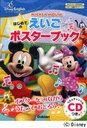 MICKEY MOUSEはじめてのえいごポスターブック (ディズニーイングリッシュ) (児童書) / 吉田研作