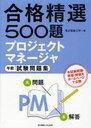 プロジェクトマネージャ午前試験問題集 合格精選500題 (単行本・ムック) / 東京電機大学
