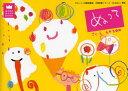 ぬって (あそびのおうさまBOOK) (児童書) / LaZOO/作・構成・デザイン・イラスト