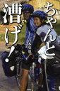 [書籍のメール便同梱は2冊まで]/ちゃんと漕げ! タンデム自転車世界一周旅行[本