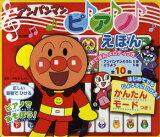アンパンマン ピアノえほん[本/雑誌] (児童書) / やなせ たかし