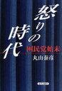 書, 雜誌, 漫畫 - 怒りの時代 困民党始末[本/雑誌] (単行本・ムック) / 丸山泰彦/著