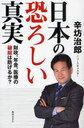 【送料無料選択可!】日本の恐ろしい真実 財政、年金、医療の破綻は防げるか? (単行本・ムック) / 辛坊治郎