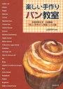 楽しい手作りパン教室 鈴鹿短期大学公開講座「楽しい手作りパン教室」レシピ集 (単行本・ムック) / 山田芳子/編著