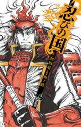 忍びの国 3 (ゲッサン少年サンデーコミックス)[本/雑誌] (コミックス) / 和田竜/原作 坂ノ睦/作画