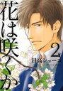 花は咲くか 2 (バーズコミックス ルチルコレクション)[本/雑誌] (コミックス) / 日高 ショーコ