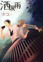 洒涙雨 (バーズコミックス ルチルコレクション) (コミックス) / ホコ