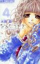 なみだうさぎ?制服の片想い? 4 (フラワーコミックス) (コミックス) / 水瀬 藍