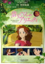 フィルム・コミック 借りぐらしのアリエッティ 4 (アニメー...