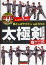 呑みこみやすさにこだわった太極剣四十二式 DVDでマスター (単行本・ムック) / 李自力