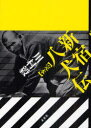 娛樂 - 新宿八犬伝〈完本〉[本/雑誌] (単行本・ムック) / 川村毅/著