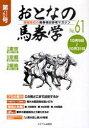 おとなの馬券学 61[本/雑誌] (単行本・ムック) / ミデアム出版社