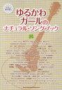 楽譜 ゆるかわガールのナチュラル・ソング ギター弾き語り (楽譜・教本) / シンコーミュージック