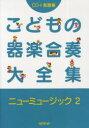 楽譜 こどもの器楽合奏大全集 ニューミュージック 2 CD+楽譜集 (楽譜・教本) / デプロMP