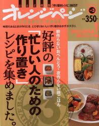 好評の「忙しい人のための作り置き」レシピを集めました。 いいとこどり保存版「作り置きレシピ」BEST (ORANGE PAGE BOOKS 創刊25周年記念BESTムック! vol.3)[本/雑誌] (単行本・ムック) / オレンジページ