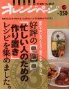好評の「忙しい人のための作り置き」レシピを集めました。 いいとこどり保存版「作り置きレシピ」BEST (ORANGE PAGE BOOKS 創刊25周年..