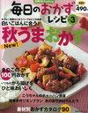 毎日のおかずレシピ 3 主婦の友生活シリーズ 主婦の友Cooki (単行本・ムック) / 主婦の友社