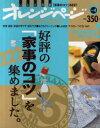 好評の「家事のコツ」を222集めました。 いいとこどり保存版「家事のコツ」BEST (ORANGE PAGE BOOKS 創刊25周年記念BESTムック! vol.4)..