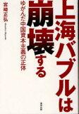 上海バブルは崩壊する ゆがんだ中国資本主義の正体 (単行本・ムック) / 宮崎正弘/著