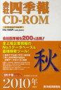 【送料無料選択可!】CD-ROM 2010 会社四季報 秋号 会社四季報シリーズ (単行本・ムック) / 東洋経済新報社