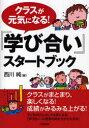 【送料無料選択可!】『学び合い』スタートブック クラスが元気になる! (単行本・ムック) / 西川純