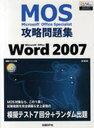Microsoft Office Specialist攻略問題集Microsoft Office Word 2007 新装版 (セミナーテキスト)[本/雑誌] (単行本・ムック) / 佐藤薫 光信知子