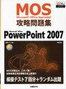 Microsoft Office Specialist攻略問題集PowerPoint 2007 新装版 (セミナーテキスト)[本/雑誌] (単行本・ムック) / ジェイシーエヌ