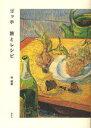 【送料無料選択可!】ゴッホ 旅とレシピ (単行本・ムック) / 林綾野/著