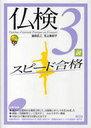 仏検3級スピード合格 CD付 (単行本・ムック) / 富田 正二 著 石上 亜紀子 著