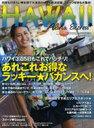 アロハエクスプレス No.106 (Sony Magazines Deluxe)[本/雑誌] (単行本・ムック) / ソニー・マガジンズ