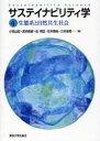 サステイナビリティ学 4 (単行本・ムック) / 小宮山宏 武内和彦 住明正 花木啓祐 三村信男