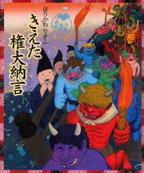きえた権大納言 (今昔物語絵本) (児童書) / ほりかわりまこ/作