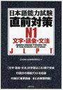 日本語能力試験直前対策N1 文字 語彙 文法 JLPT (単行本 ムック) / 日本語能力試験問題研究会/編