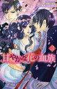 甘やかな花の血族 3 (ミッシィコミックス YLC) (コミックス) / 冬森雪湖/著