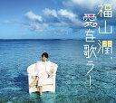 福山潤、愛を歌う! [DVD付初回限定盤] / 福山潤