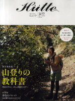 Hutte Vol.3 (2011/Spring) (単行本・ムック) / 山と溪谷社