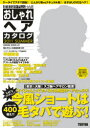 FINEBOYS Plus HAIRおしゃれヘアカタログ 2011SUMMER (HINODE MOOK 69) 本/雑誌 (単行本 ムック) / 日之出出版